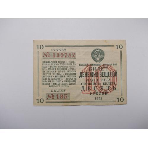 Денежно-Вещевая лотерея 10 рублей 1941 год