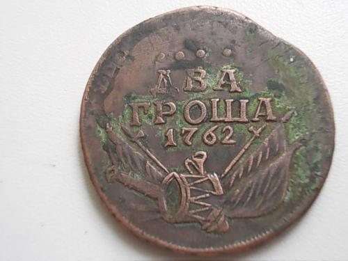 Два гроша 1762г. перечекан