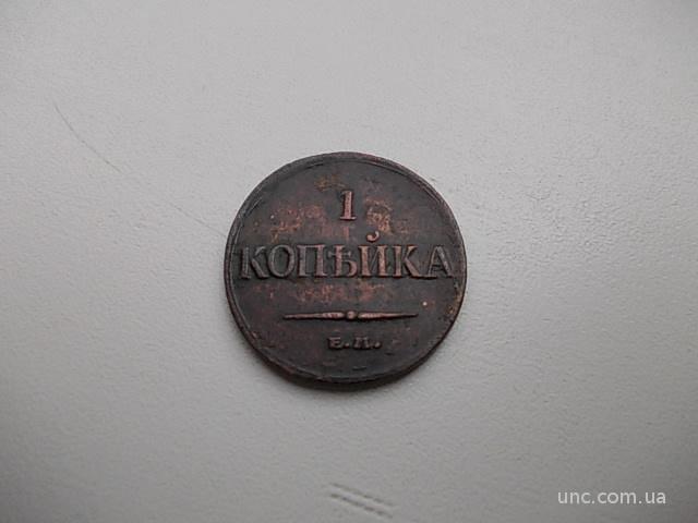 копейка 1835г