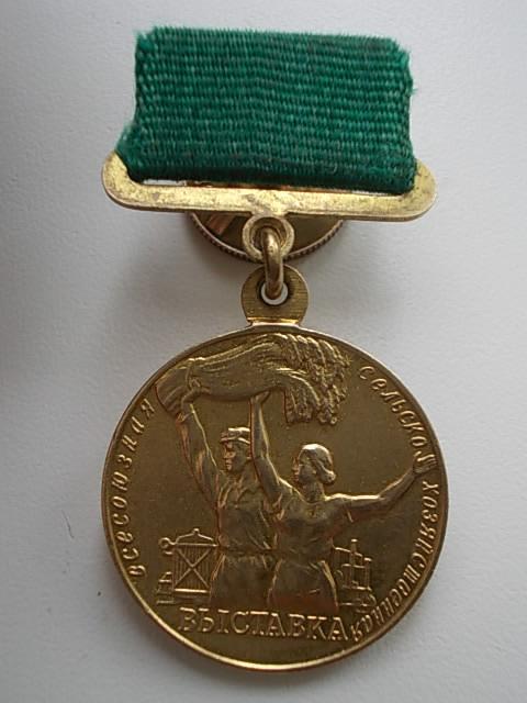 медаль участнику Всесоюзной сельскохозяйственной выставки 50е гг.