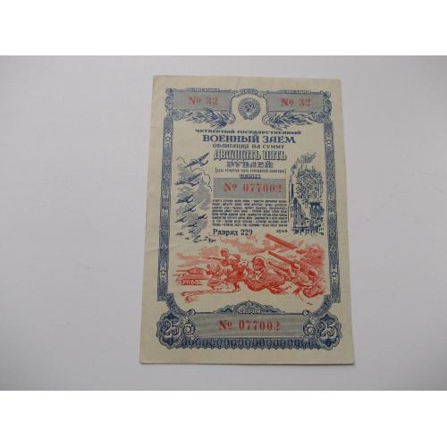 Военный заем 25 рублей 1945г
