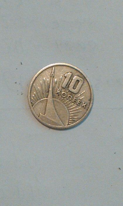Монеты 1967