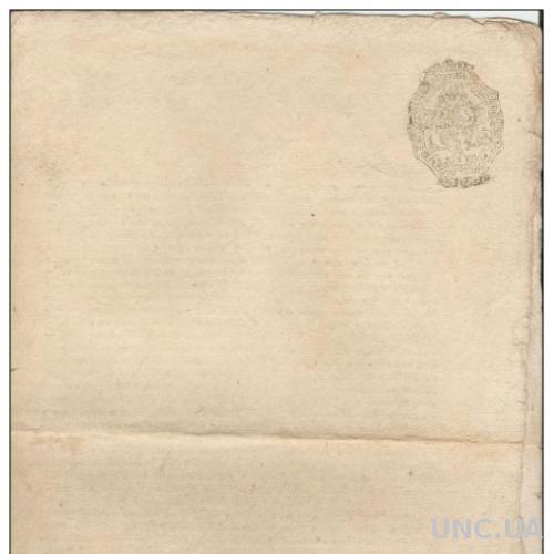 Документ о доходах. 1788. 10k.