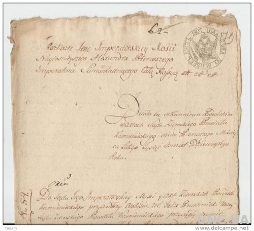 Доходная бумага. 30k. 1807