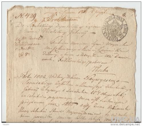 Доходная бумага. 50k. 1814.