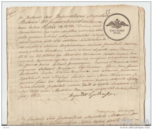 Доходная бумага. 1r. 1831
