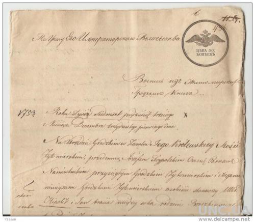 Документ о доходах. 50k. 1833.