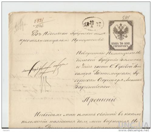 Документ о доходах. 70k. 1867.
