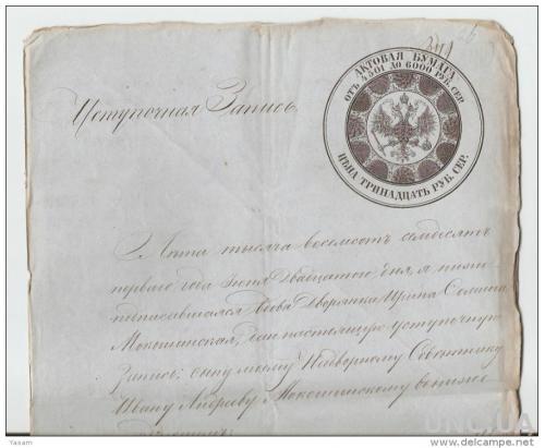 Документ о доходах. 13R. 1868.