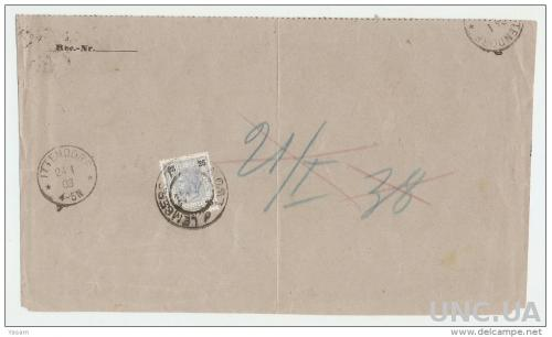 документ 1903 Обратный квитанционный билет в окружном суде Lwow с прикрепленной почтовой маркой (вместо штампа с почтовым судом).