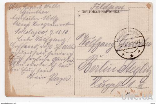 Открытка  1918 Украина Город Кременчуг  Полтавский губ Супенский собор