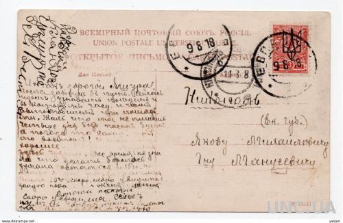 Открытка 1918 Украина ПК 3k скудный Харьковский трезубец  Евпатория санаторий Веранда
