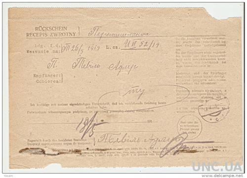 Документ 1919 (16.5) Западная Украина Отпечаток задней крышки с крышки Суд в Перемышлянах