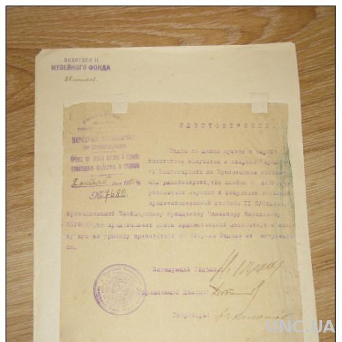 Документ на право экспорта коллекции благотворительных лейблов и открыток за рубежом. 1920.