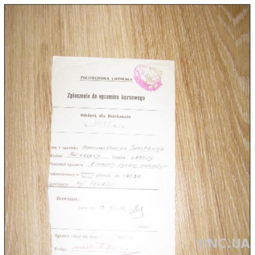 Старый документ 1931 Украина Львов 10Gr биссектрированная этикетка благотворительности, используемая в документе
