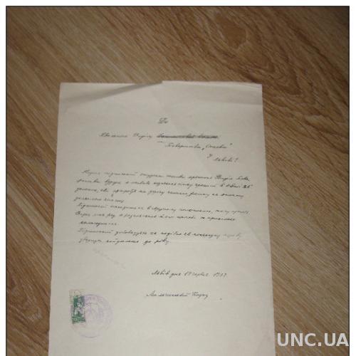 Старый документ 1932 Польша. Украина. Львов. Вырезано 20 благотворительных знаков Сотыкива, используемых в документе.