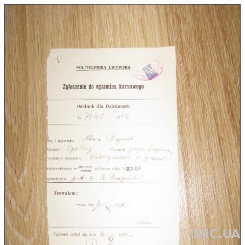 Старый документ 1932 Украина. Львов 20Gr двухпользовательская разметка, используемая в документе.