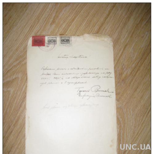 Документ 1935. Украина Стрый  Городская администрация. 50Gr, 1Zl и 5Zl местные доходы, используемые в документе