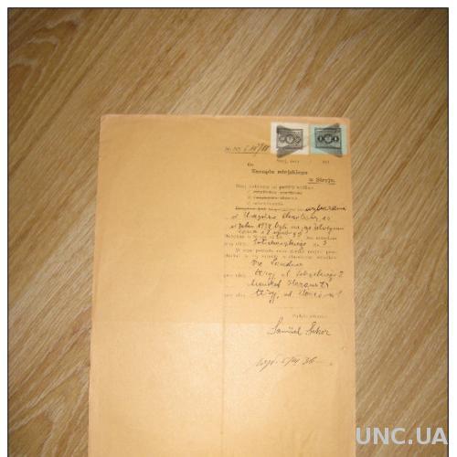 Документ 1936 Украина Стрый Городская администрация. 50Gr и 1Zl местные доходы, используемые в документе