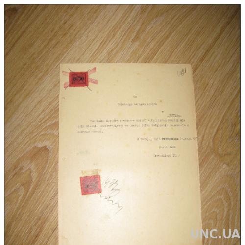 Документ 1936 Украина Стрый Городская администрация. 5Zl (2) местные доходы, используемые в документе