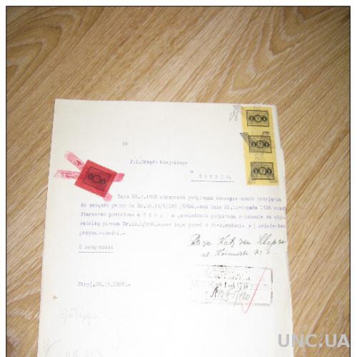 Документ 1937 Украина Стрый  Городская администрация. 2Zl (3) и 5Zl местные доходы, используемые в документе.