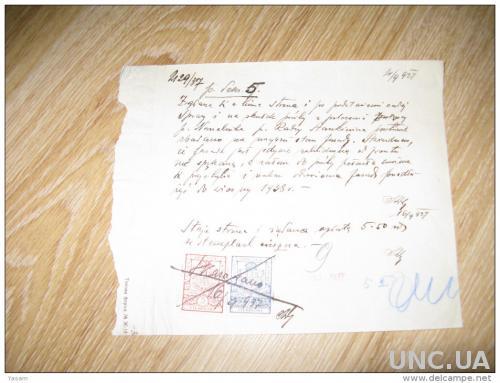 Документ 1938 Украина. Львов.  Городская администрация. 2 местных дохода, используемых в документе