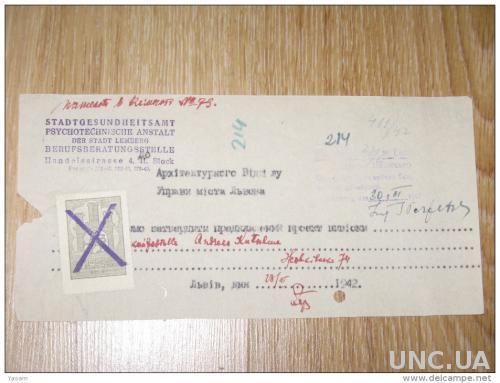 Старый документ 1942 Украина  Львов. 5RM местный доход Gebührenmarke используется на документе.