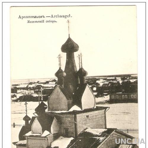 Архангельск. Мезенский собор.
