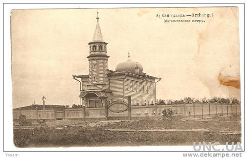 Архангельск. Mosleme мечеть.