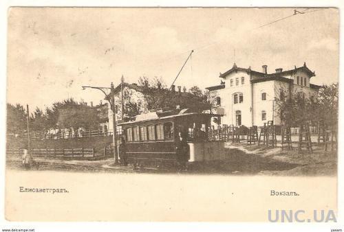 Елисаветград. Железнодорожный вокзал. Гар. Трамвай.