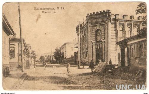 Елисаветград.
