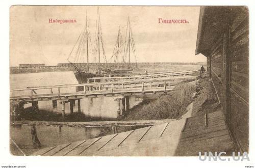 Геническ. Запорожье Александровск Екатеринослав Губ.