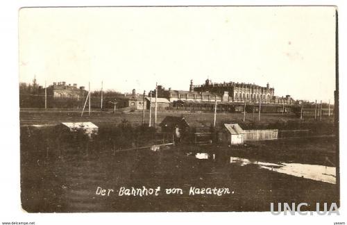 Казатин. Винницкий. Винницкая обл. Фото открытка. Железнодорожный вокзал. Гар.