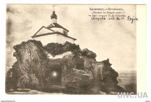 Кременец. Тернопольская область.