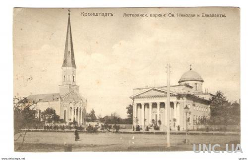 Кронштадт. Лютеранские церкви.