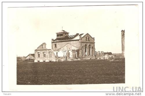 Рудня. Волынский. Рядом с Киселиным. Гороховская область. Разрушенный дом. 1916 год. Открытка.