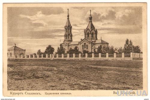 Скадовск. Херсон, Николаев, Одесса Губ. Храм.