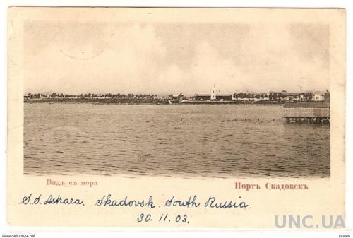 Скадовск. Херсон, Николаев, Одесса Губ.