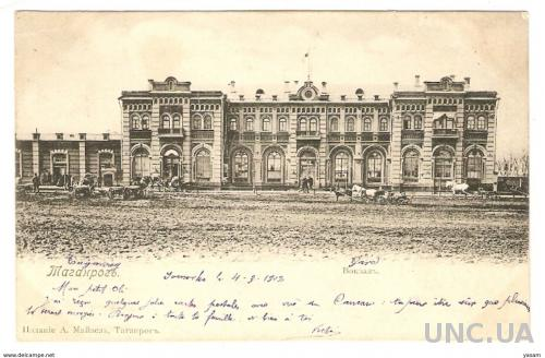 Таганрог. Железнодорожный терминал.