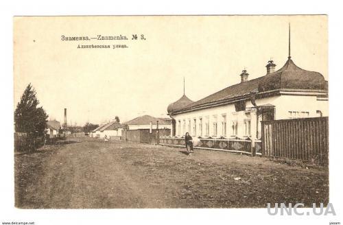 Знаменка # 3. Херсонский губ. Элизаветградская обл.