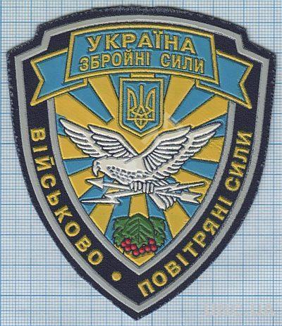 Шевроны нашивки ввс - авиабазы купить в Владимире с доставкой ... | 463x400