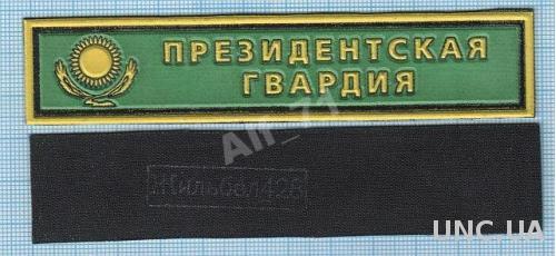 Нашивка. Полоска Президентская гвардия. Республика Казахстан.