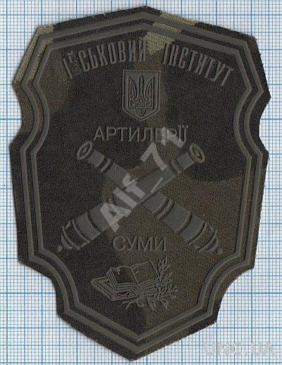 Шеврон МО Украины. Артиллерия. Институт.Сумы. ЗСУ.