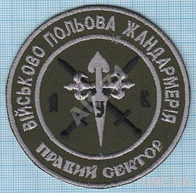 Шеврон Нашивка ДУК ПС Правый сектор. Полевая жандармерия. Украина АТО