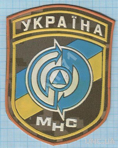 Шеврон Нашивка МЧС Украины Пожарные. Спасатели. МНС.