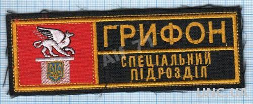 Шеврон. Нашивка МВД Украины. Спецназ. Грифон. МВС.