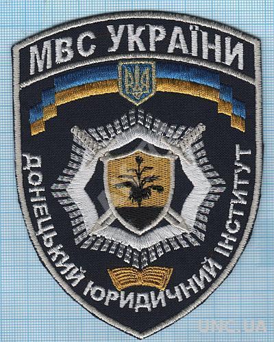 Шеврон Нашивка МВД Украины. Юридический институт Донецк МВС.