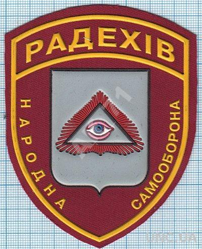 Шеврон Нашивка Народная самооборона. Радехов. Украина.