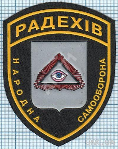 Шеврон Нашивка Народная самооборона. Радехов . Украина.