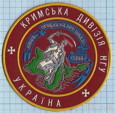 Шеврон Нашивка НГУ. Национальная гвардия Украины. Дивизия Крым.